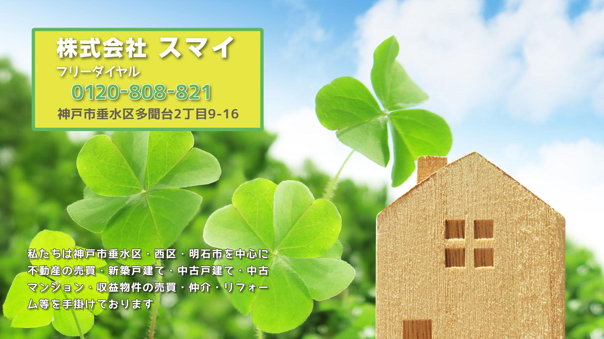 私たちは神戸市西区・垂水区明石市を中心に不動産を手掛けております
